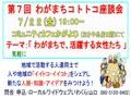 わがまちコトトコ座談会7開催のお知らせ
