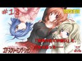 #18【オカルティック】ゴア・スクリーミング・ショウ【恋愛ADV】