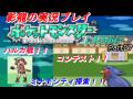 影龍実況『ポケットモンスターエメラルド』Part27